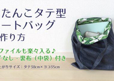 DIY Easy Book Bag ぺたんこバッグの作り方、レシピ~マチなし、裏布(中袋)付き~