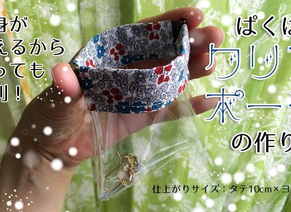 DIY Flex Frame clear pouch ぱくぱくクリアポーチの作り方・レシピ