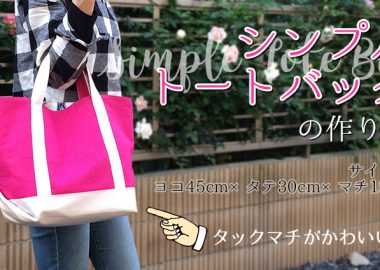 DIY Simple Tote Bag シンプルトートバッグの作り方・レシピ