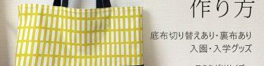 DIY【入園・入学】レッスンバッグの作り方・レシピ~底布切り替えあり・裏布あり