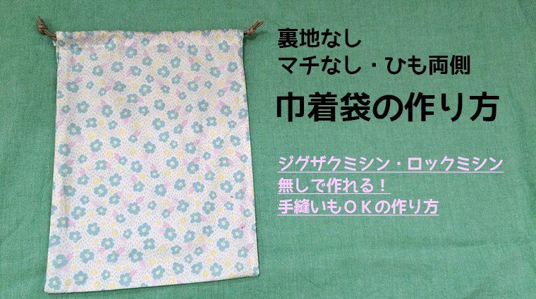 DIY 巾着袋の作り方~裏地なし・マチなし・ひも両側~ジグザグ・ロックミシン不要!