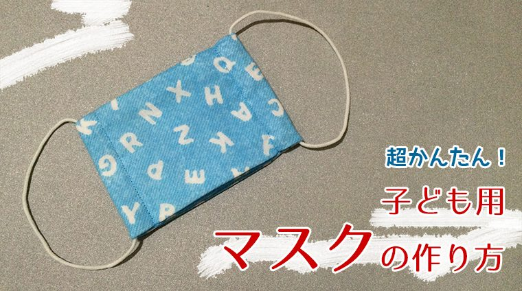 DIY 子ども用マスクの作り方~大人用もOK~超簡単レシピ