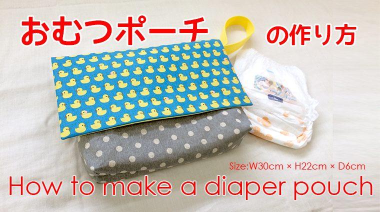 DIY diaper pouch おむつポーチの作り方