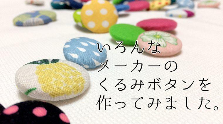 DIY Covered buttons from various manufacturers in Japanいろんなメーカーのくるみボタン(カバードボタン・つつみボタン)を作ってみました