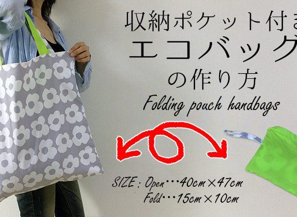 DIY Folding pouch handbags 収納ポケット付きエコバッグの作り方・レシピ