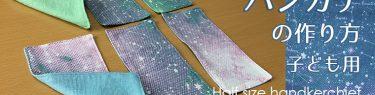 DIY Half size handkerchief【てぬぐい】子ども用ミニハーフハンカチの作り方・レシピ
