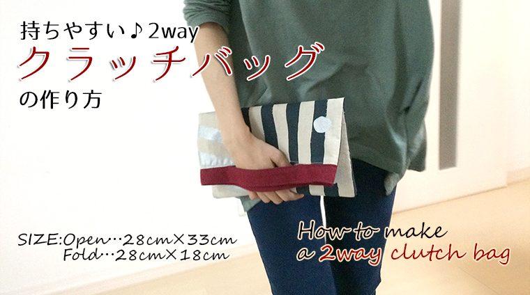 DIY 2 way Clutch bag / 2 way クラッチバッグの作り方・レシピ