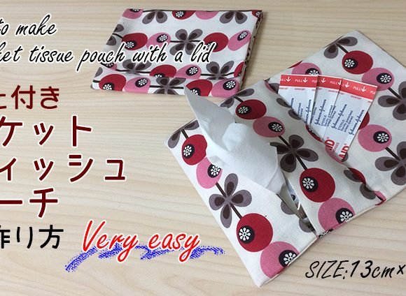 DIY pocket tissue pouch with a lid 簡単ふた付きポケットティッシュポーチの作り方