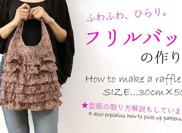 DIY raffle bag フリルバッグの作り方