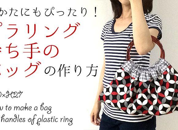 DIY bag with handles of plastic ring プラリング持ち手のバッグの作り方