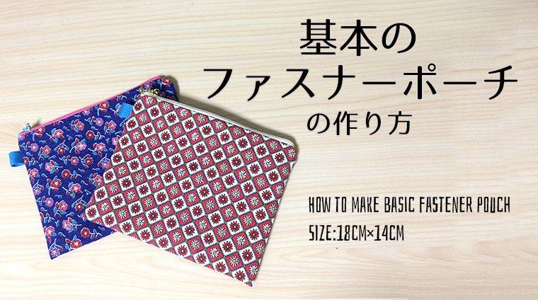 DIY basic Zipper Pouch 基本のファスナーポーチの作り方