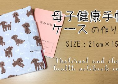 DIY Maternal and child health notebook case 母子健康手帳ケースの作り方
