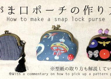 DIY snap lock purse がま口ポーチ・がま口財布の作り方・型紙の取り方