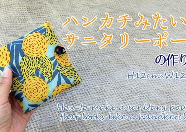 DIY sanitary pouch that looks like a handkerchief ハンカチみたいなサニタリーポーチの作り方