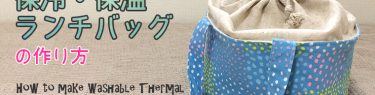 DIY washable thermal insulates lunch tote bag 洗える保冷・保温ランチバッグの作り方