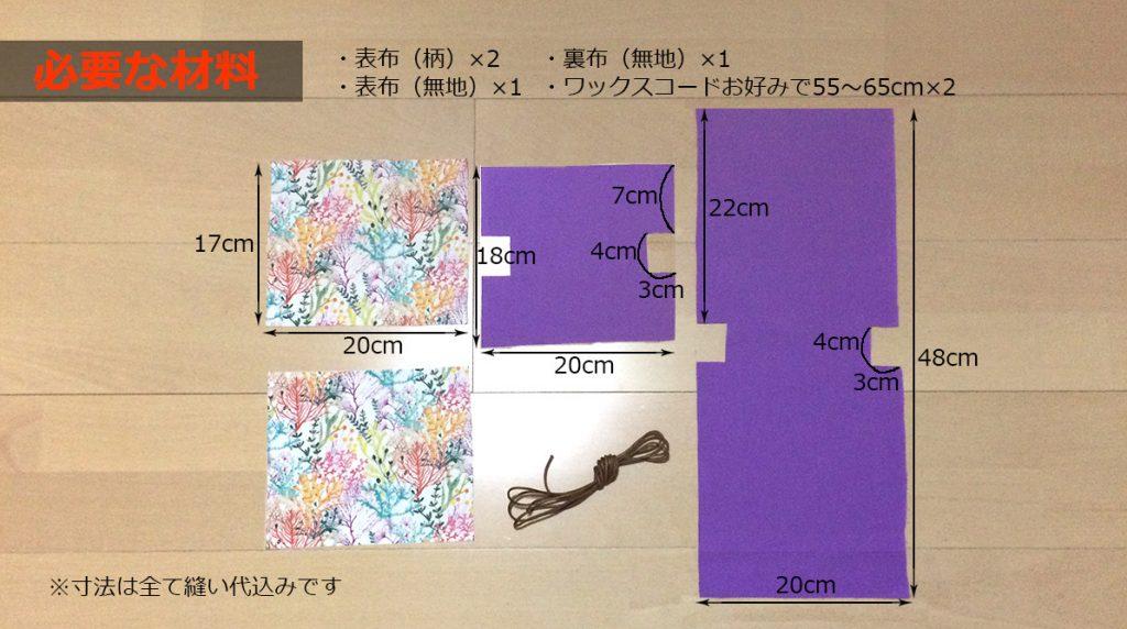 DIY 巾着袋の作り方~裏地あり・マチあり・布切り替えあり・