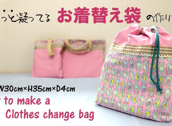 DIY change cloth bag(KIDS)【入園・入学】ちょっと凝ってるお着替え袋(体操着入れ)の作り方~飾りあり・裏布あり