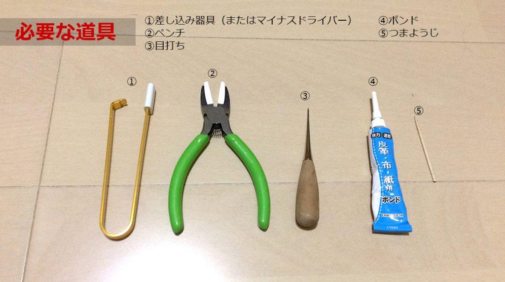 がま口ポーチ・がま口財布作りの道具