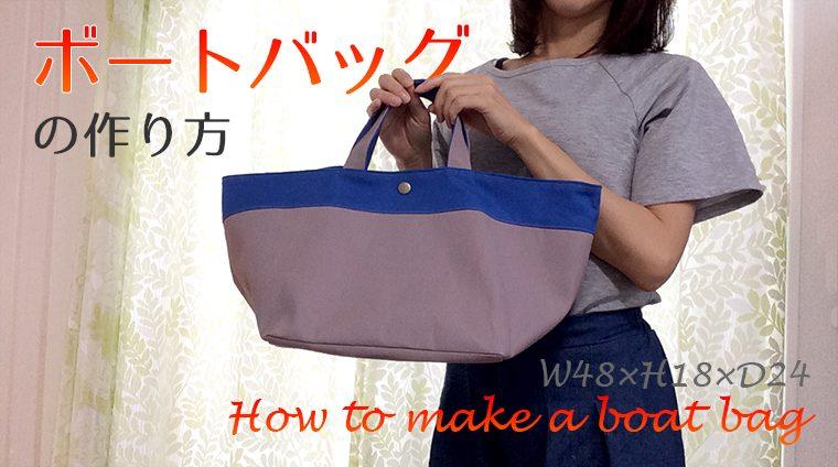 DIY boat bag ボートバッグの作り方