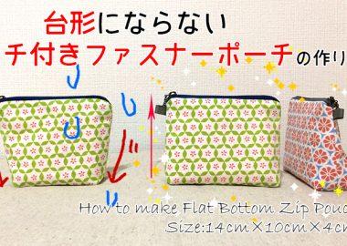 DIY flat bottom zip pouch 台形にならないマチ付きファスナーポーチの作り方