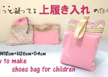 DIY shoes bag for children【入園・入学】ちょっと凝ってる上履き入れ(シューズバッグ)の作り方~飾りあり・裏布あり