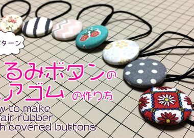 DIY covered button's hair rubber くるみボタンのヘアゴムの作り方