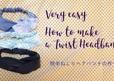 DIY twisted headband 簡単ねじりヘアバンド(ターバン)の作り方