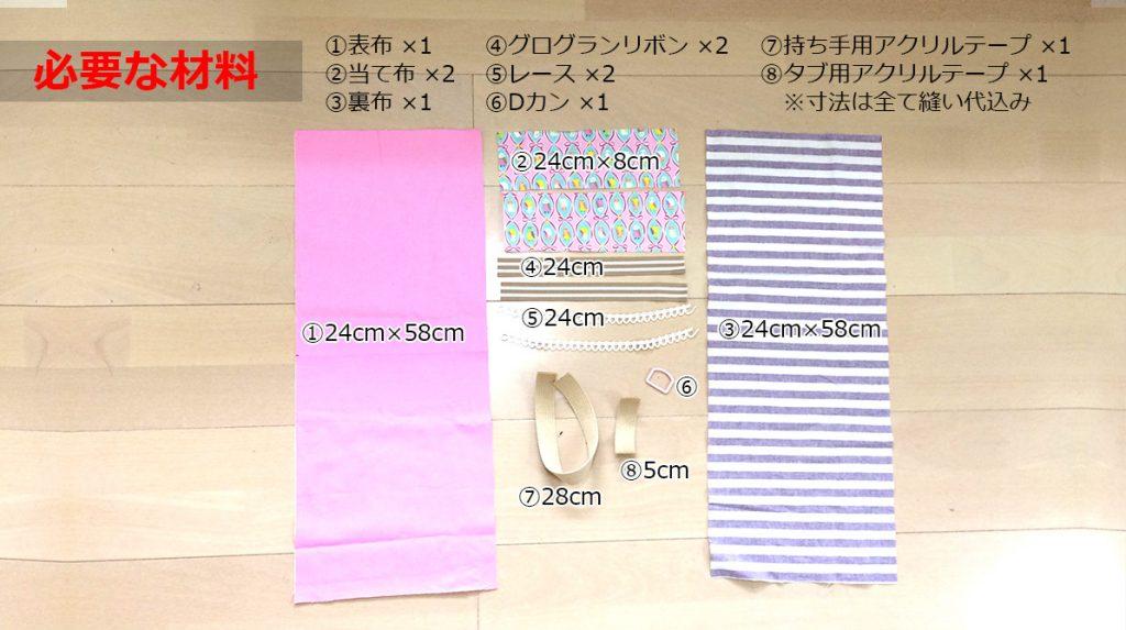 DIY【入園・入学】ちょっと凝ってる上履き入れ(シューズバッグ)の作り方~飾りあり・裏布あり~の材料