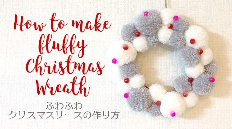 DIY Christmas wreath ふわふわクリスマスリースの作り方
