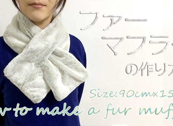 DIY Fur muffler ファーマフラーの作り方