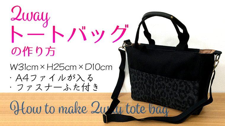 DIY 2-way tote bag containing A4 files A4ファイルが入る2wayトートバッグの作り方