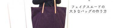 DIY フェイクスエードの大きなバッグ Large bag of fake suede