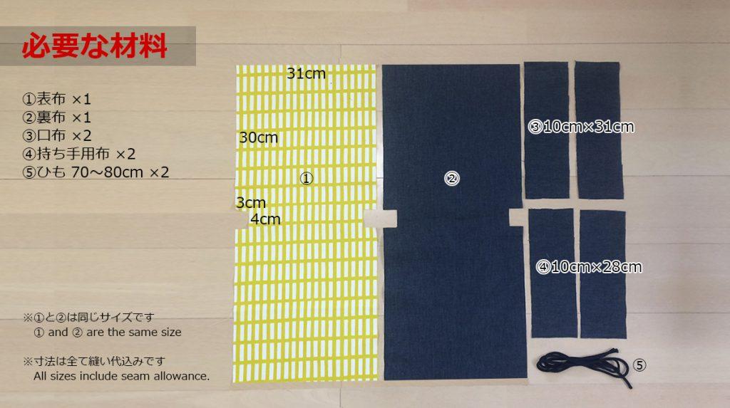 DIY【入園・入学】巾着袋(体操着袋)の材料