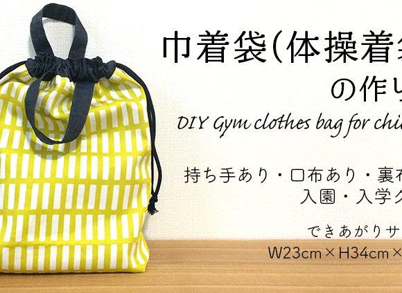 DIY【入園・入学】巾着袋(体操着袋)の作り方 Gym clothes bag for children