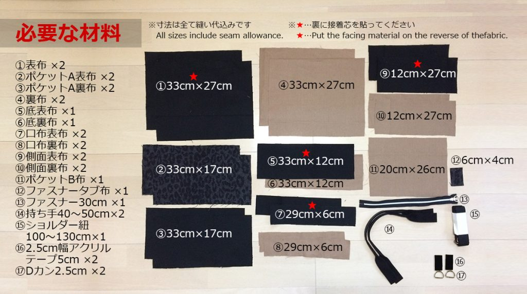 DIY A4ファイルが入る2wayトートバッグ 2-way tote bag containing A4 filesの材料
