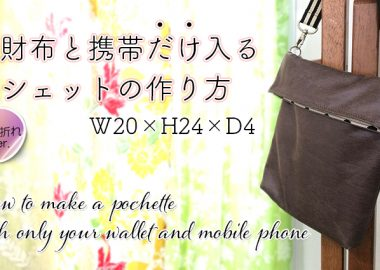 DIY Pochette containing only your wallet and mobile phone お財布と携帯電話だけが入るポシェットの作り方