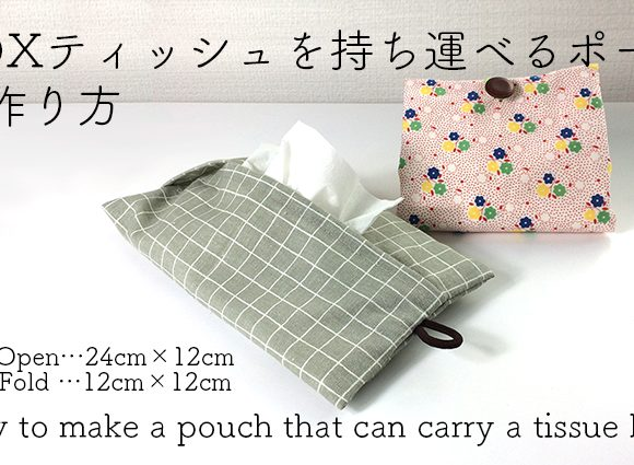 DIY pouch that can carry a tissue box / Boxティッシュを持ち運べるポーチの作り方