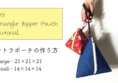 DIY Triangle Zipper Pouch Tutorial テトラ(三角)ポーチの作り方