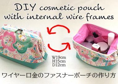 DIY cosmetic pouch with internal wire frames ワイヤー口金のファスナーポーチの作り方
