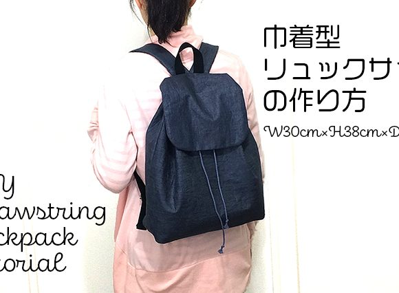 DIY Drawstring backpack 巾着型リュックサックの作り方