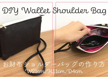 DIY Wallet Shoulder Bag お財布ショルダーバッグの作り方