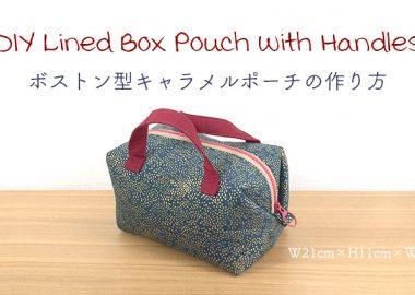 DIY Lined Box Pouch ボストン型キャラメルポーチの作り方