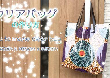 DIY Clear bag クリアバッグの作り方 巾着袋入り