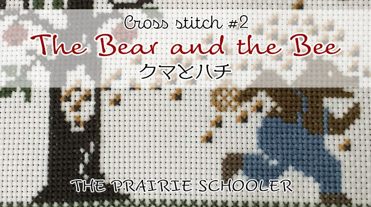 "Cross Stitch ""The Bear and the Bee"" クロスステッチ クマとハチ THE PRAIRIE SCHOOLER"