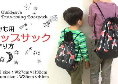 DIY Children's Drawstring Backpack 子ども用ナップサックの作り方