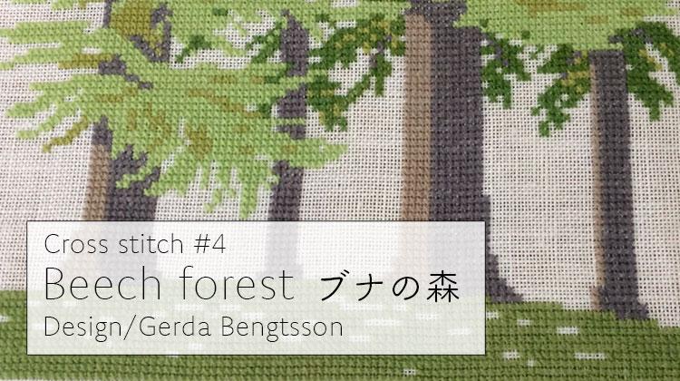 "Cross Stitch ""Beech forest"" クロスステッチ ブナの森 Gerda Bengtsson ゲルダ・ベングトソン"