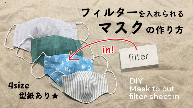 マスク フィルター ポケット 作り方